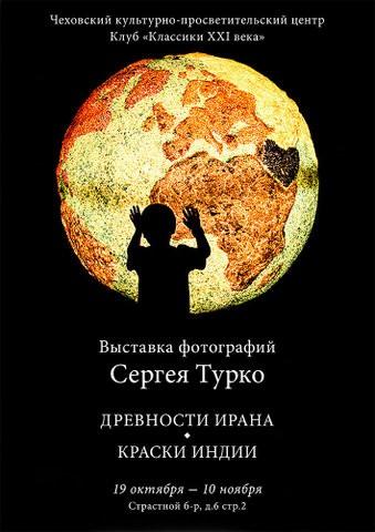 Сергей Турко -- фотовыставка