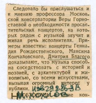 """газета """"Известия"""" о синтезе искусств"""