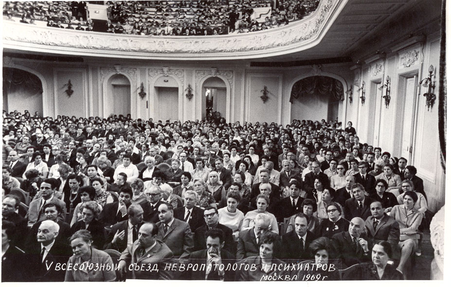 конгресс невропатологов и психиатров, Москва, 1969