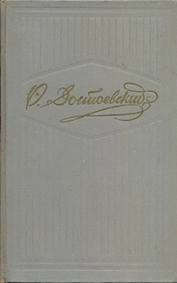 Достоевский. ПОлное собрание сочинений в 10 томах