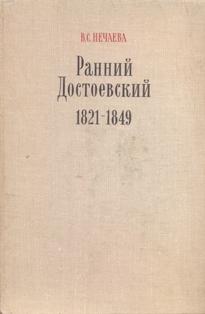 В. С. Нечаева. Достоевский