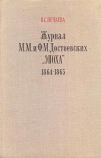 """В. С. Нечаева. Журнал Достоевских """"Эпоха"""""""