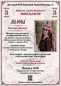 Анна Благая. Мифы (концерт-рассказ)