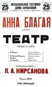 Анна Благая. Театр