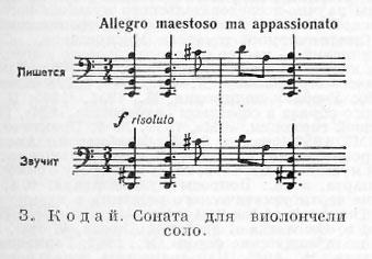 скордатура - Кодай