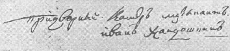 факсимиле - подпись Хандошкина