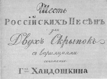 Хандошкин - титульный лист