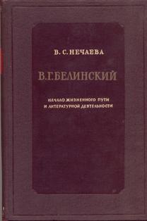 В. С. Нечаева. Белинский