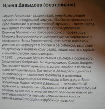 Отзывы об И. Давыдовой