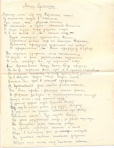 В. Нечаева - Моему Аристарху