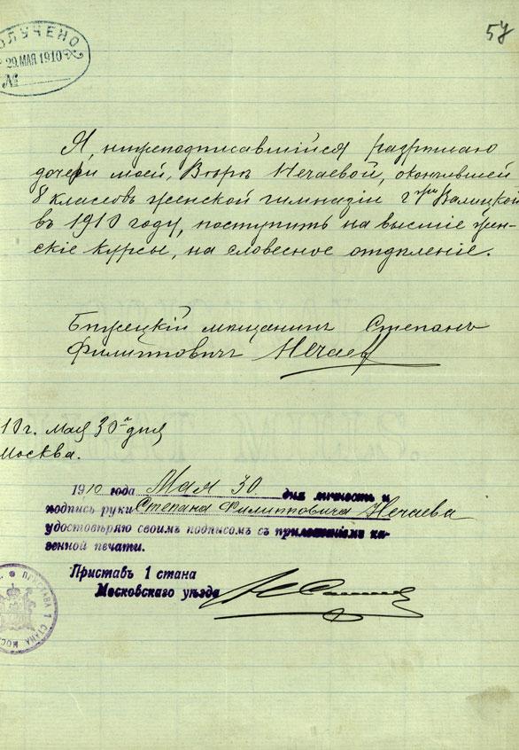 С.Ф. Нечаев - разрешение на обучение дочери
