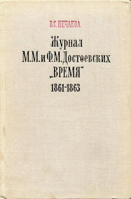 """В.С. Нечаева """"Журнал М.М. и Ф.М. Достоевских """"Время"""""""